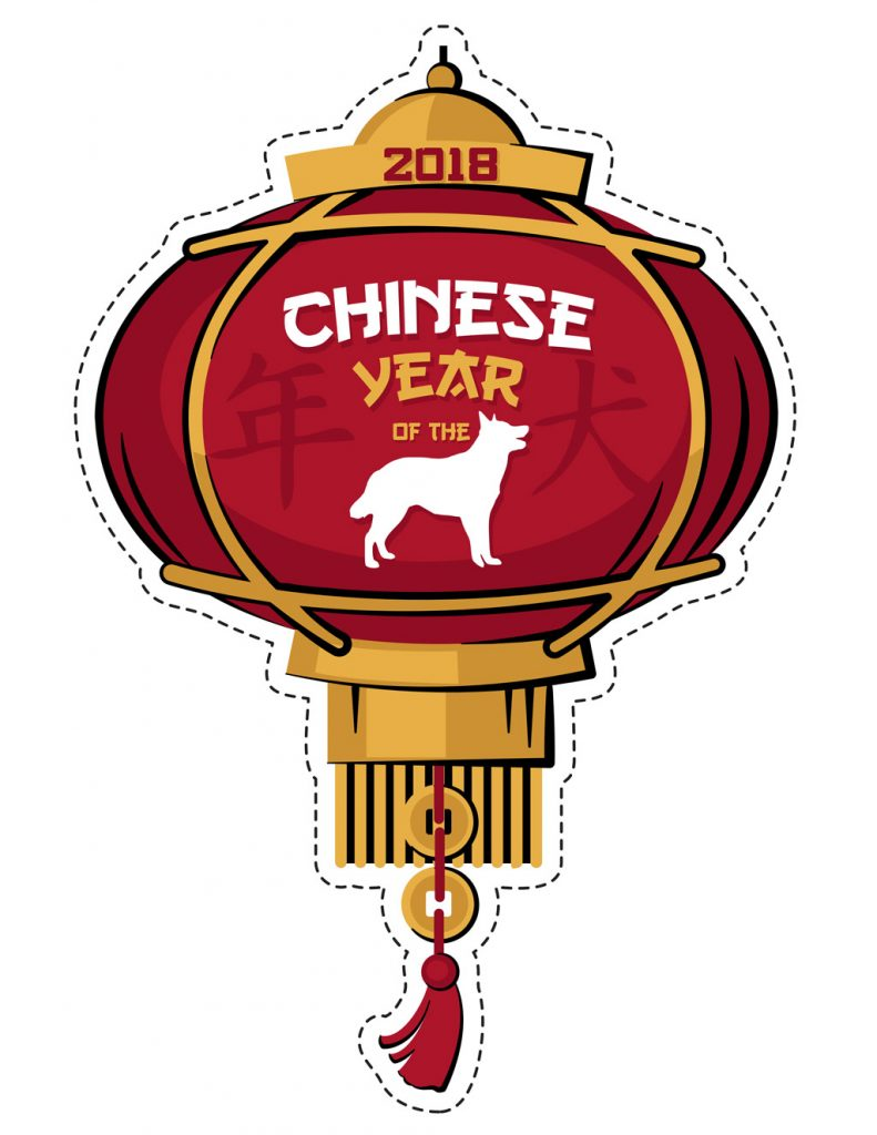 Year of the Dog Lantern Printable